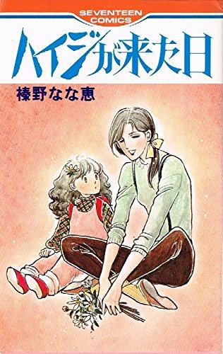 ハイジが来た日 (セブンティーン・コミックス)