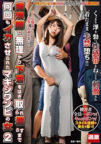 痴漢師に無理やり下着をはぎ取られ漏らすまで何回もイカさせられたマキシワンピの女2 [DVD]
