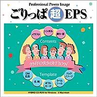 ごりっぱシリーズ Vol.2「超EPS」