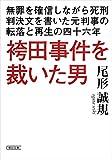 袴田事件を裁いた男 (朝日文庫)