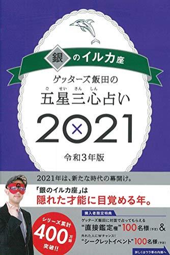 ゲッターズ飯田の五星三心占い2021 銀のイルカ座の詳細を見る
