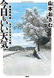 今日もいい天気 原発訴訟編 コタと父ちゃん編 (アクションコミックス)