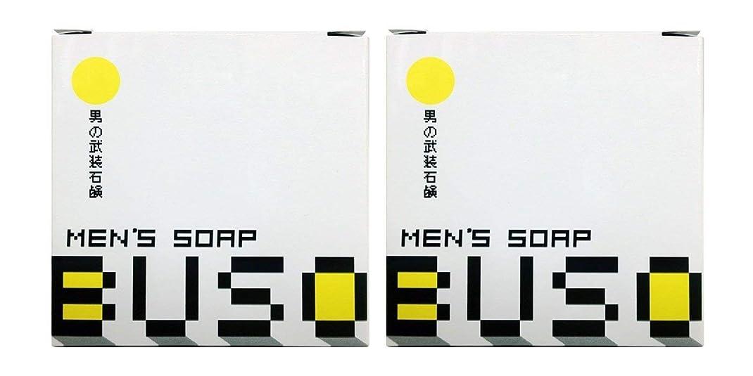 労働者調和のとれたコロニアル男性美容石鹸 BUSO 武装 メンズソープ 2個セット (泡立てネット付き)