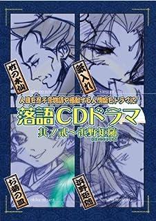 落語CDドラマ 其の弐~浜野矩随(はまののりゆき)