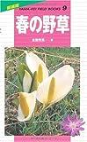 春の野草 (新装版山溪フィールドブックス)
