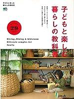 子どもと楽しむ暮らしの教科書 (エイムック 3352)