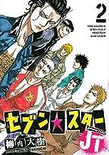 セブン☆スターJT コミック 1-2巻セット