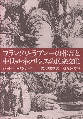 フランソワ・ラブレーの作品と中世・ルネッサンスの民衆文化