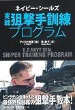 ネイビー・シールズ 実戦狙撃手訓練プログラム