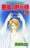 悪魔の黙示録(10)