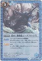 【シングルカード】進め! 海賊船ジークフリード号 (BS41-083) - バトルスピリッツ [BSC34]オールキラブースター 神光の導き (R)