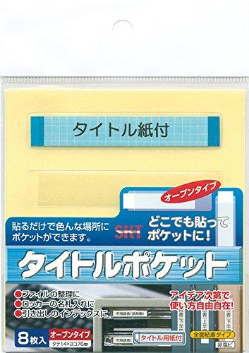 (有)関田商会 Sタックポケットシリーズ タイトルポケット 8枚入 台紙付き
