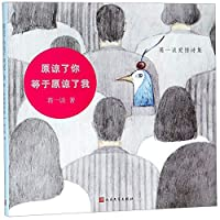 Forgive You and Forgive Myself (The Love Poems of Jiang Yitan) (Chinese Edition)