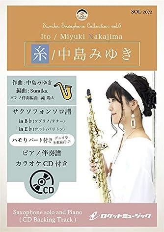 糸/中島みゆき【サックス(Bb、Eb)】(SOL-2072)【ピアノ伴奏譜&カラオケCD付】《ポップスソロシリーズ》