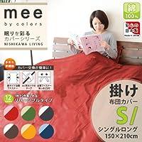 日本製 掛けカバー 掛け布団カバー 綿100% 抗菌 防臭 シングル サックス/ネイビー