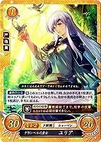 ファイアーエムブレム0/ブースターパック第8弾/B08-056 HN グランベルの皇女 ユリア