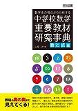 数学史の視点から分析する 中学校数学 重要教材研究事典 数と式編