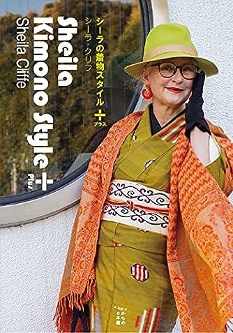 Sheila Kimono Style Plus シーラの着物スタイル プラス