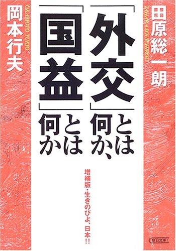 「外交」とは何か、「国益」とは何か 増補版・生きのびよ、日本!! (朝日文庫)の詳細を見る