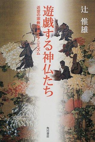 遊戯する神仏たち―近世の宗教美術とアニミズム