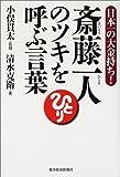斎藤一人のツキを呼ぶ言葉―日本一の大金持ち!