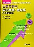救急救命士国家試験対策出題分野別国試問題・解説集 C・D問題編 2020年版