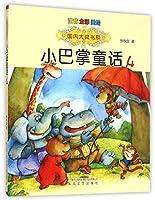 国内大奖书系-小巴掌童话4(注音·全彩·美绘)(新定价)