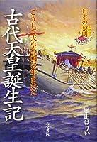 古代天皇誕生記 (日本の黎明)