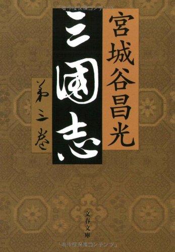 三国志 第三巻 (文春文庫)