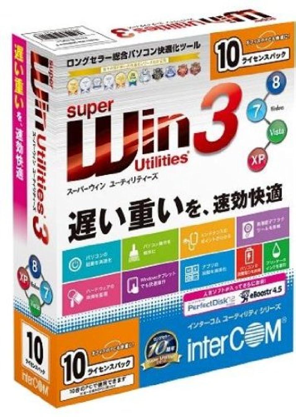 診療所解明スティックSuperWin Utilities 3 10ライセンスパック