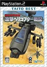 Kyoushuu Kidou Butai: Kougeki Helicopter Senki (Taito Best) [Japan Import]