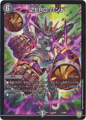 デュエルマスターズ/ペリッ!! スペシャルだらけのミステリーパック/DMEX-03/14/ZERO ハンド
