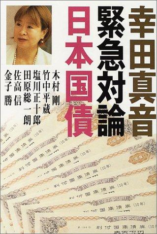 幸田真音緊急対論 日本国債の詳細を見る