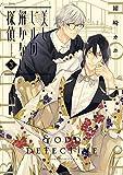 美しビルの解かない探偵 第3巻 (あすかコミックスDX)