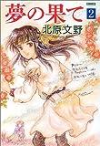 夢の果て (2) (ハヤカワ文庫 JA (705))