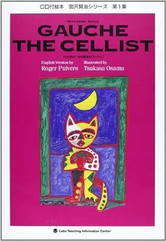 セロ弾きのゴーシュ GAUCHE THE CELLIST (英語・日本語CD付き)
