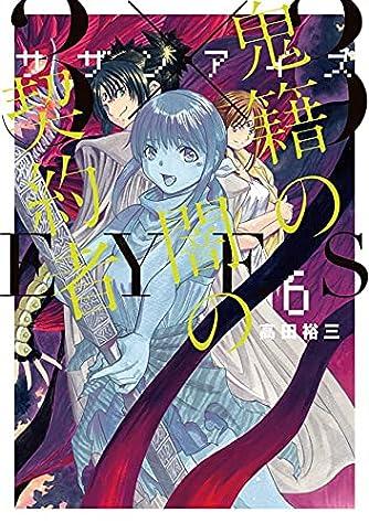 3×3EYES 鬼籍の闇の契約者(6) (ヤンマガKCスペシャル)