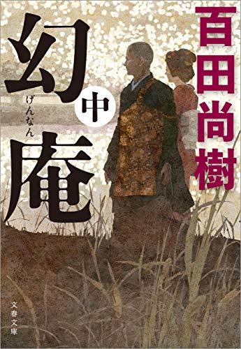 幻庵 中 (文春文庫)