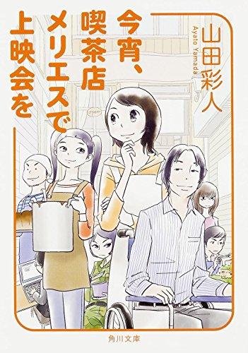 今宵、喫茶店メリエスで上映会を (角川文庫)