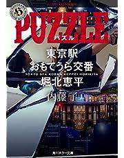 PUZZLE 東京駅おもてうら交番・堀北恵平 (角川ホラー文庫)