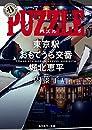 PUZZLE 東京駅おもてうら交番・堀北恵平