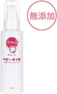 【安心の国内生産】TENEI 無添加ベビーオイル 95ml