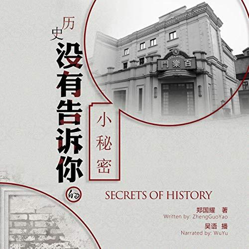 历史没有告诉你的小秘密 - 歷史沒有告訴你的小秘密 [Secrets of History] audiobook cover art