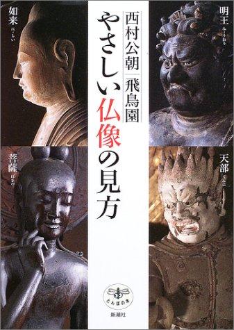 やさしい仏像の見方 (とんぼの本)の詳細を見る