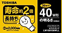 東芝 長寿命 ホワイトランプ 40ワットタイプ 寿命2倍 2000時間 LW100V36WLL