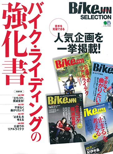 BikeJIN SELECTION バイク・ライディングの強化書 (エイムック 4616 BikeJIN SELECTION) - BikeJIN/培倶人編集部