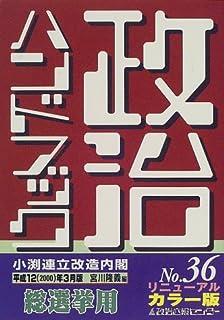 政治ハンドブック〈平成12年3月版〉
