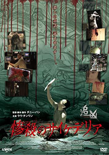 惨殺のサイケデリア [DVD]