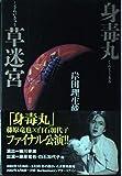 身毒丸・草迷宮―岸田理生戯曲集
