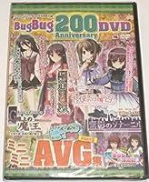 BugBug 200号達成 特別付録 ミニミニAVG集 PART3
